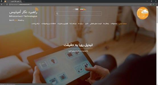 سفارش طراحی وب سایت اختصاصی
