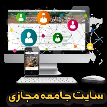 شرکت طراحی سایت در اصفهان